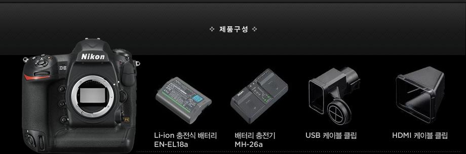제품구성 : Li-ion 충전식 배터리 EN-EL18a, 배터리 충전기 MH-26a, USB 케이블 클립, HDMI 케이블 클립