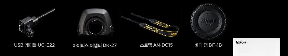 USB 케이블 UC-E22, 아이피스 어댑터 DK-27, 스트랩 AN-DC15, 바디 캡 BF-1B