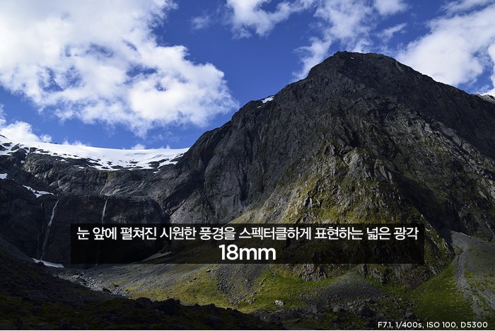 눈 앞에 펼쳐진 시원한 풍경을 스펙터클하게 표현하는 넓은 광각 18mm