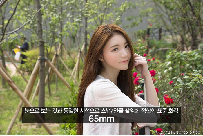 눈으로 보는 것과 동일한 시선으로 스냅/인물 촬영에 적합한 표준 화각 65mm