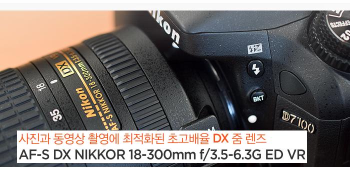 사진과 동영상 촬영에 최적화된 초고배율 DX 줌 렌즈 AF-S DX NIKKOR 18-300mm f/3.5-6.3G ED VR