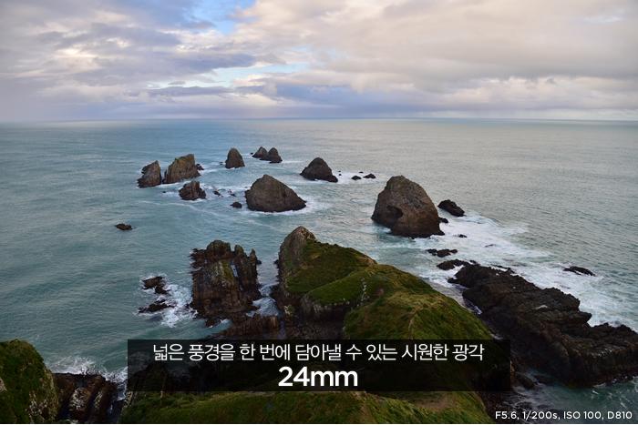 넓은 풍경을 한 번에 담아낼 수 있는 시원한 광각 24mm, F5.6, 1/200s, ISO 100, D810