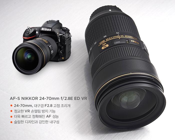 AF-S NIKKOR 24-70mm f/2.8E ED VR/ 24-70mm, 대구경 F2.8 고정 조리개, 정교한 VR 손떨림 방지 기능, 더욱 빠르고 정확해진 AF 성능, 슬림한 디자인과 강인한 내구성